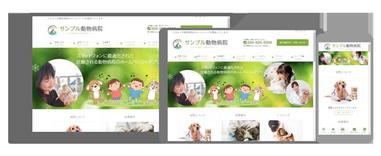高性能動物病院ウェブサイト60,000円
